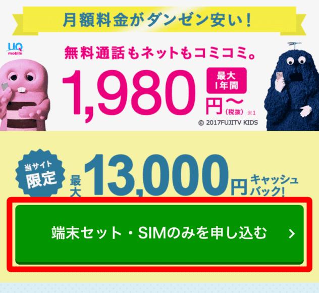 Web限定キャンペーンからUQモバイルに申し込みましょう。