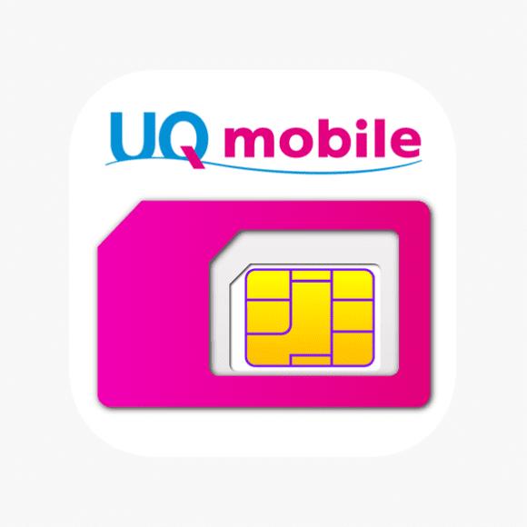 UQモバイルポータルアプリをダウンロードしておくと便利です。