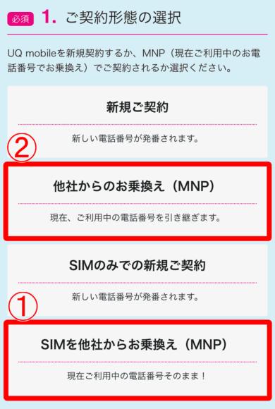 Web限定キャンペーンページの申し込みフォームを記載しましょう。