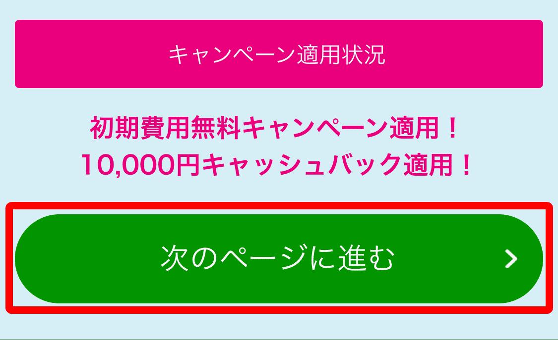 Web限定キャンペーンページの「次のページに進む」ボタンを選択しましょう。