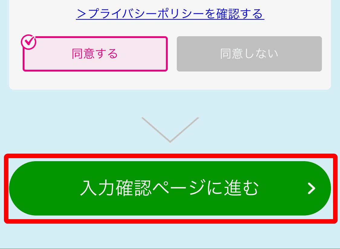 UQモバイル申し込みフォームを記載したら、入力内容の確認ページへ。