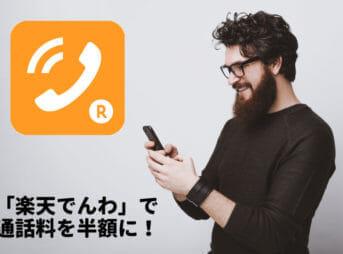 UQモバイルで楽天でんわを使って通話料を半額にしましょう。