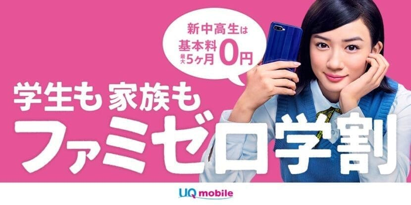 UQモバイルのファミゼロ学割は学生も家族もみんなお得!