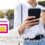UQモバイルユーザー必携の公式アプリ「UQモバイルポータルアプリ」について