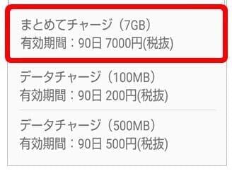 UQモバイルポータルアプリを使ったデータチャージ方法:「まとめてチャージ」を選択して、確定させましょう。