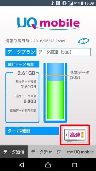 UQモバイル公式アプリ「UQ mobileポータルアプリ」の画面