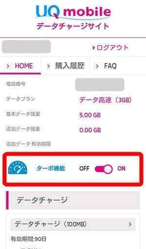 UQモバイルデータチャージサイトから節約モードに切り替える方法