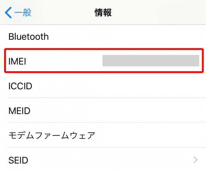 iPhone「IMEI」の確認方法