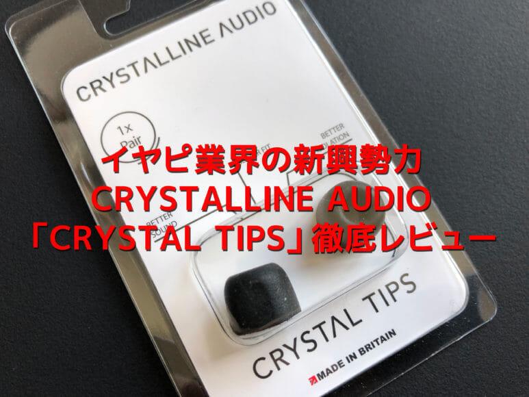 クリスタルラインオーディオ「クリスタルチップス」は音全体を最適化するチューニングと絶両な装着感が持ち味のイヤーピースです。