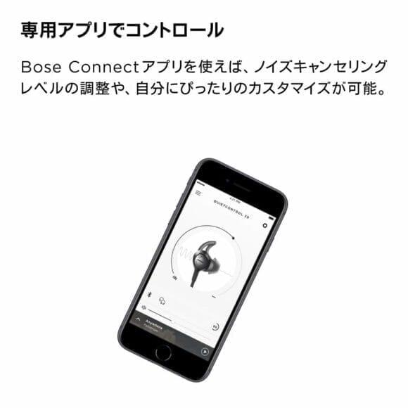 BOSE「QuietControl 30」は専用アプリでノイズキャンセルレベルを12段階で調整できます。