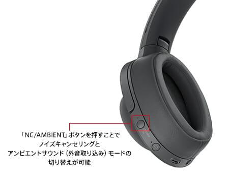 SONY「h.ear on 2 Wireless NC WH-H900N」のアンビエントサウンドモードを使えば音楽を聴きながら、周囲の音にも注意を払えます。