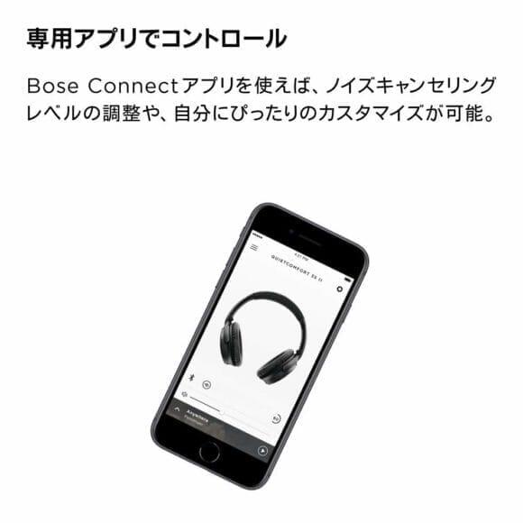 BOSE「QuietComfort35 wireless headphones II」はBOSE専用アプリを介してノイズキャンセリングレベルの調整やカスタマイズが気軽に行えます。