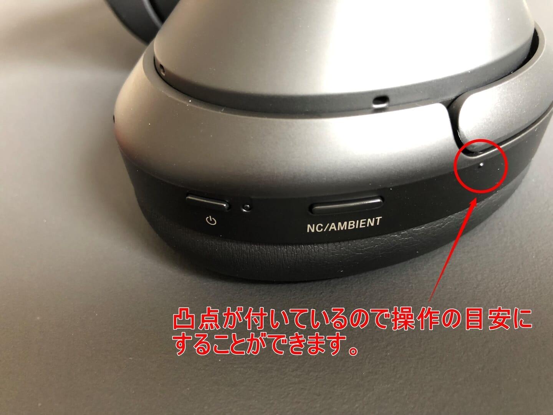 左ハウジングには凸点があるので操作の目安になるのが嬉しいポイント。