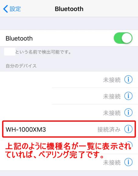 自分のデバイス一覧に「WH-1000XM3」と表示されていればペアリング完了です。