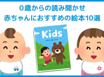 【0歳からの読み聞かせ】赤ちゃんにおすすめの絵本|早いうちから読み聞かせてあげると日本語の発達がホント早い!