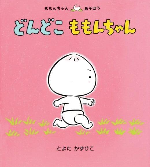 赤ちゃんに読み聞かせたいおすすめ絵本「どんどこももんちゃん」