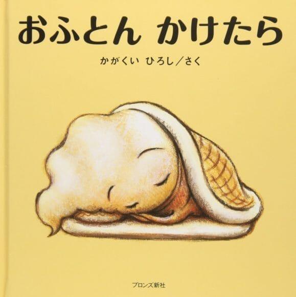 赤ちゃんに読み聞かせたいおすすめ絵本「おふとんかけたら」