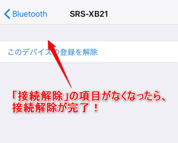 SRS-XB21のBluetooth接続解除方法の解説3