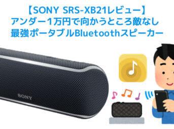 【SONY SRS-XB21レビュー】変幻自在の高音質がすごい!アンダー1万円最強ポータブルBluetoothスピーカー【防水防塵IP67】