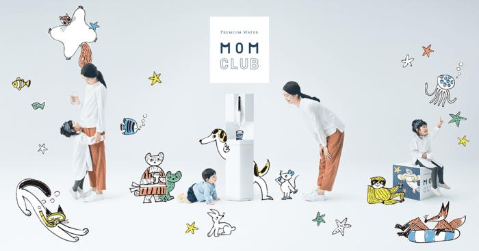 プレミアムウォーターの子育てママ優遇プラン「MOM CLUB」は、良質な天然水とオシャレなデザインの高機能サーバーを割安価格で利用できるお得なプランです。