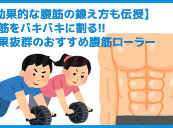 【2019年腹筋ローラーまとめ】腹筋をバキバキに割る効果抜群のおすすめアブローラー|効果的な腹の鍛え方を伝授