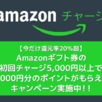 【今だけ還元率20%超】Amazonギフト券の初回チャージ5000円以上で1000円分のポイントがもらえるキャンペーン実施中