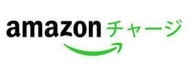 Amazonチャージ初回現金5,000円以上のチャージで1,000円分のポイントがもらえるキャンペーン実施中!