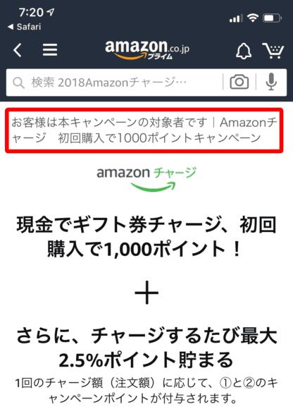 Amazonチャージキャンペーン:ギフト券のチャージ手続き1