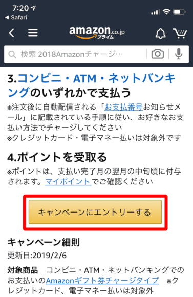 Amazonチャージキャンペーン:ギフト券のチャージ手続き2