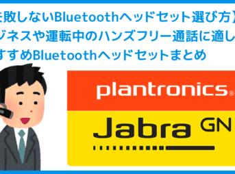 【失敗しないBluetoothヘッドセット選び方】ビジネスや車でのハンズフリー通話に最適なおすすめBluetoothヘッドセットまとめ