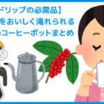 【2019年最新版コーヒーポット】ハンドドリップの必需品!コーヒーをおいしく淹れられるおすすめコーヒーポットまとめ