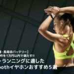 【1万円以下で厳選】筋トレ・ランニングに適したBluetoothイヤホンおすすめ5選|防水・軽量小型・長寿命バッテリーがポイント