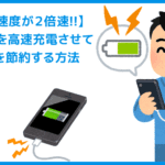 【iPhone充電速度が2倍以上早くなる!!】遅い原因は充電器・ケーブル!iPhoneを高速充電させて時間を節約する方法