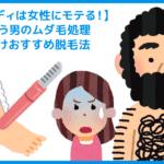 【自宅で行う男の脱毛】メンズ向けおすすめムダ毛処理の方法まとめ|ヘアを整えた清潔感のあるボディは女性にモテる!