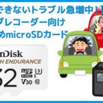【録画できないトラブル急増中!】ドライブレコーダー向けおすすめmicroSDカード|あおり運転対策に必須なメモリーカード選び方まとめ