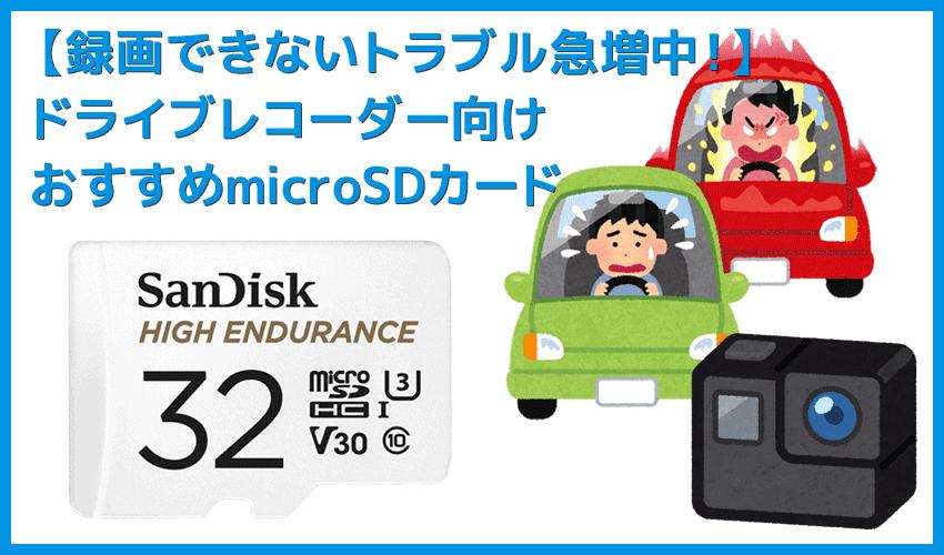 microsd カード おすすめ