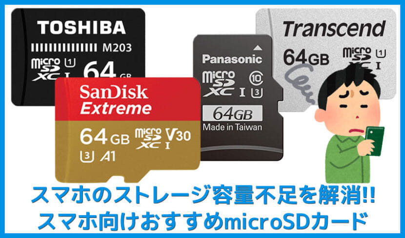 【スマホ容量不足を解消】スマホ向けおすすめmicroSDカード|iPhone/android対応microSDの選び方まとめ