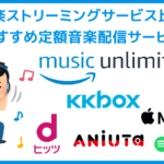 【音楽ストリーミングサービス比較】おすすめ定額音楽配信サービス|洋楽・邦楽・アニソン・シェア・学割など特徴で峻別