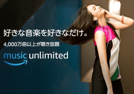 おすすめ音楽ストリーミングサービス「Amazon Music Unlimited」