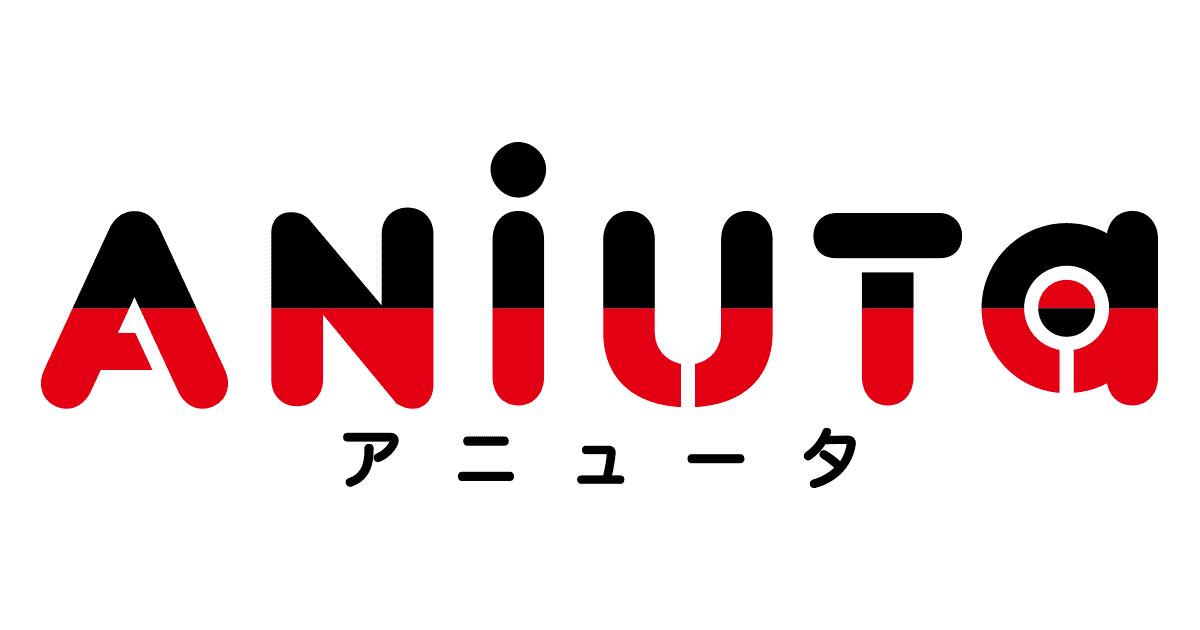 おすすめ音楽ストリーミングサービス「ANiUTa」