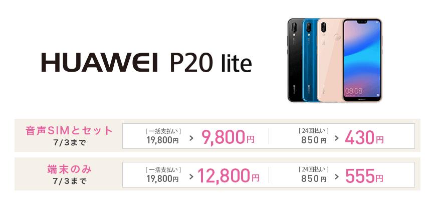 Huawei P20 liteがIIJmioキャンペーンで投げ売りプライス。