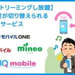 【音楽ストリーミングし放題】通信速度の切替機能がある格安SIMサービス比較厳選|低速通信デメリットを逆手に取って通信量フリー化