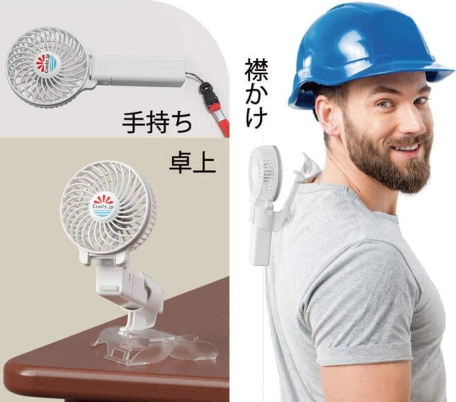 おすすめハンディ扇風機Cools.jp「BodyFan」搭載のクリップで用途が広がります。