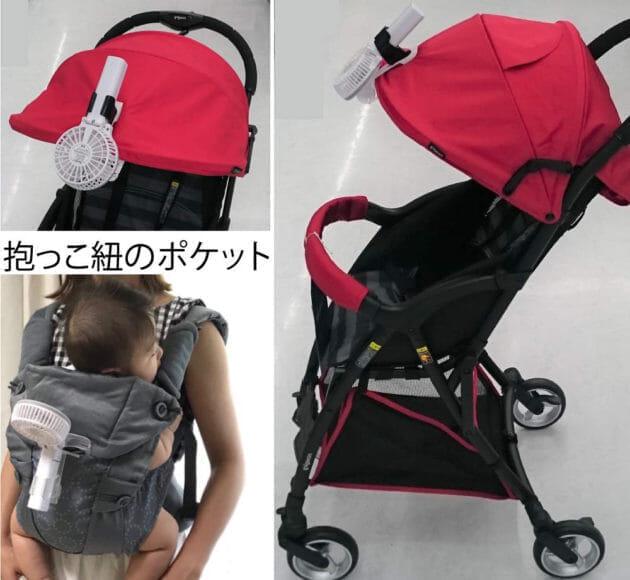 おすすめハンディ扇風機Cools.jp「BodyFan」ならクリップでベビーカーに固定できるので赤ちゃんの熱中症対策にも使えます。