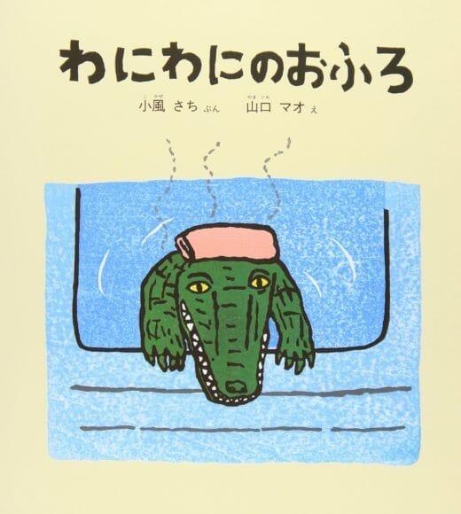 1~2歳の子どもに読んであげたい絵本『わにわにのおふろ』