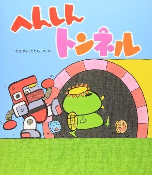 1~2歳の子どもに読んであげたい絵本『へんしんトンネル』
