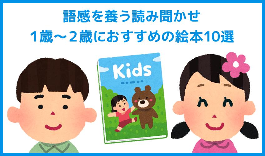 【1歳~2歳に最適な絵本】幼児におすすめの絵本|語感を養う読み聞かせは、我が子の日本語力の早期開発に効果大な教育です!
