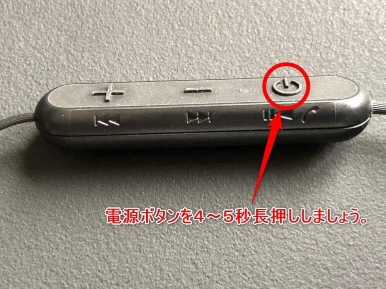 SONY「WI-C300」のペアリング方法:まず電源ボタンを4~5秒長押ししてペアリングモードに移行させます。