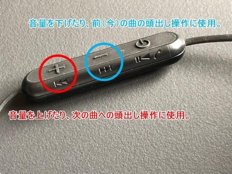SONY「WI-C300」のコントローラーは曲の頭出し操作が秀逸です。