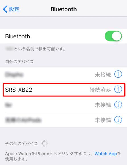 BluetoothスピーカーSONY「SRS-XB22」のペアリング方法2